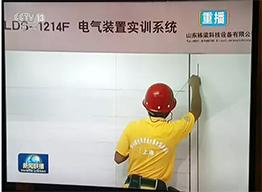 2016 China Skills Competition - 44th World Skills Competition curtain slowly falls